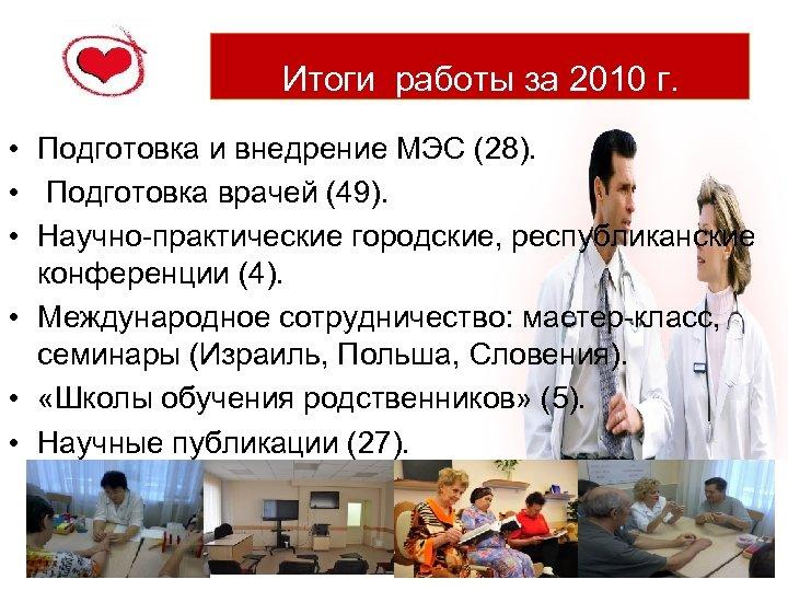Итоги работы за 2010 г. • Подготовка и внедрение МЭС (28). • Подготовка врачей