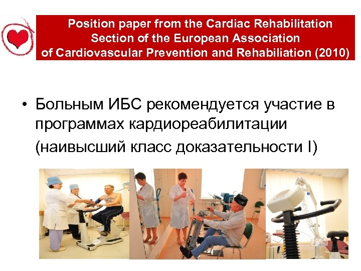Position paper from the Cardiac Rehabilitation Section of the European Association of Cardiovascular Prevention
