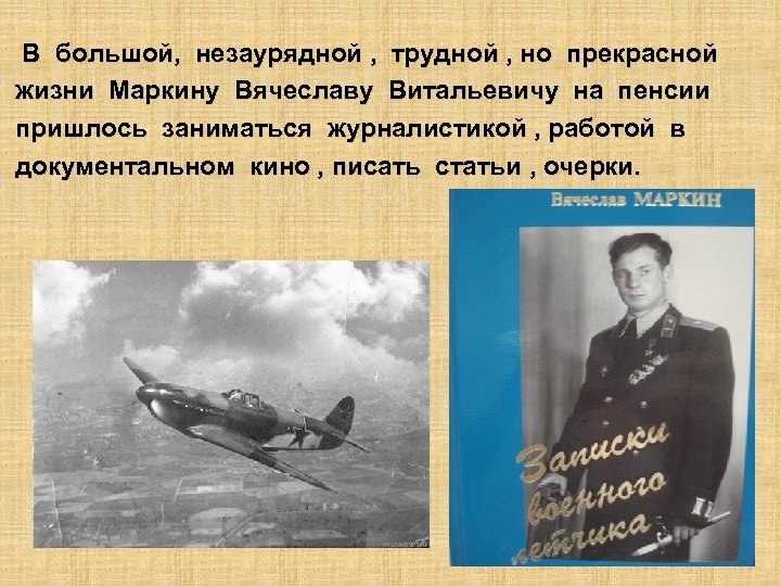 В большой, незаурядной , трудной , но прекрасной жизни Маркину Вячеславу Витальевичу на пенсии