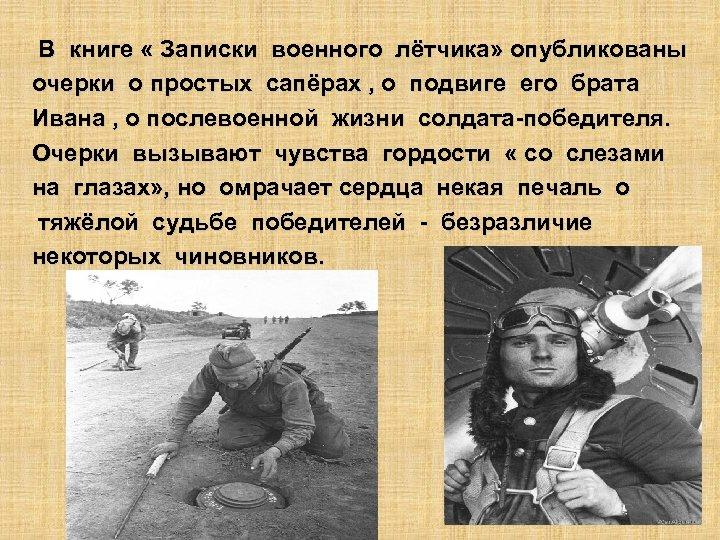 В книге « Записки военного лётчика» опубликованы очерки о простых сапёрах , о подвиге
