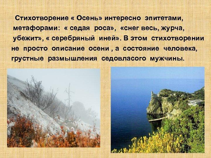 Стихотворение « Осень» интересно эпитетами, метафорами: « седая роса» , «снег весь, журча, убежит»