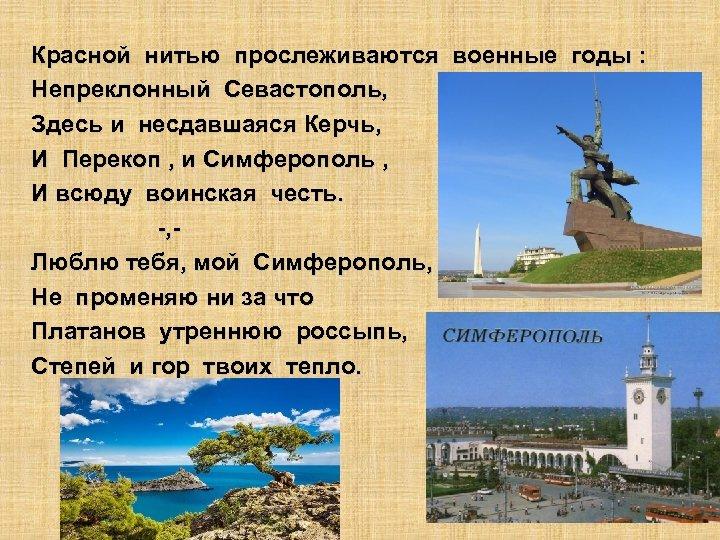 Красной нитью прослеживаются военные годы : Непреклонный Севастополь, Здесь и несдавшаяся Керчь, И Перекоп