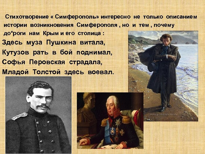 Стихотворение « Симферополь» интересно не только описанием истории возникновения Симферополя , но и тем