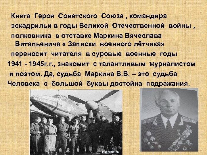 Книга Героя Советского Союза , командира эскадрильи в годы Великой Отечественной войны , полковника