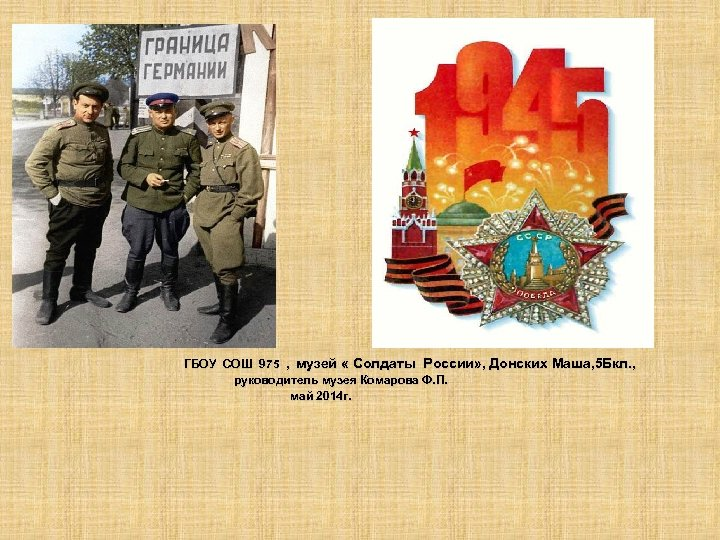 ГБОУ СОШ 975 , музей « Солдаты России» , Донских Маша, 5 Бкл. ,