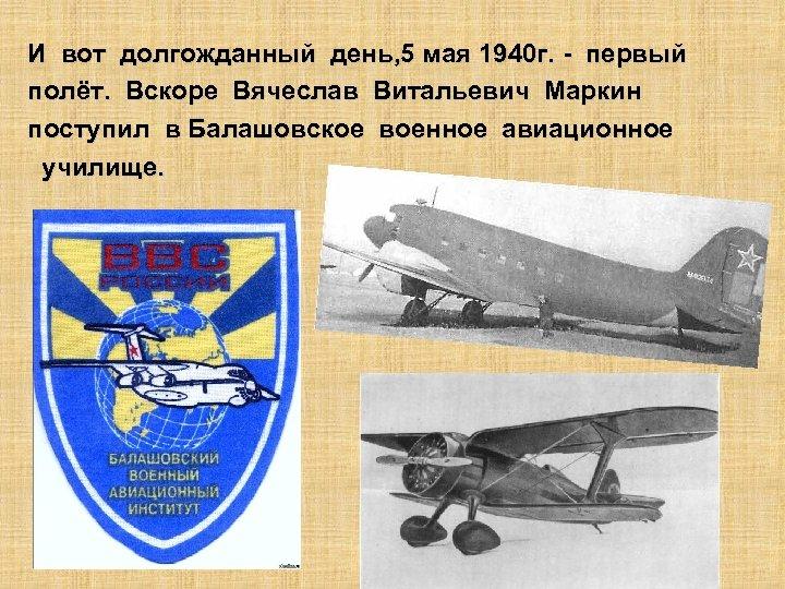И вот долгожданный день, 5 мая 1940 г. - первый полёт. Вскоре Вячеслав Витальевич