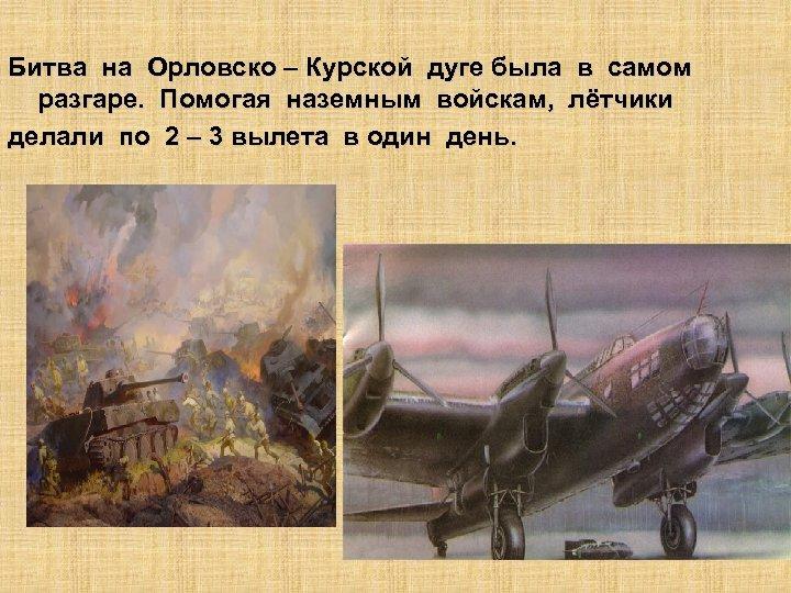 Битва на Орловско – Курской дуге была в самом разгаре. Помогая наземным войскам, лётчики