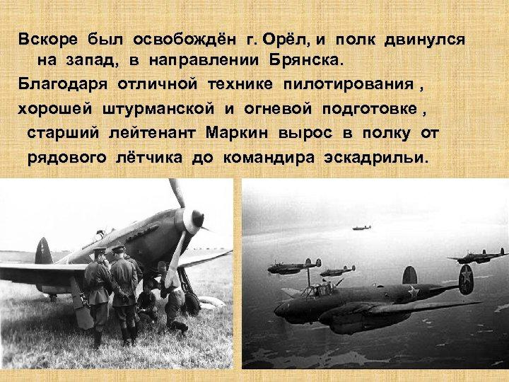 Вскоре был освобождён г. Орёл, и полк двинулся на запад, в направлении Брянска. Благодаря