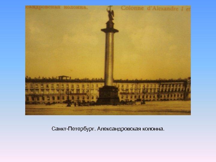 Санкт-Петербург. Александровская колонна.