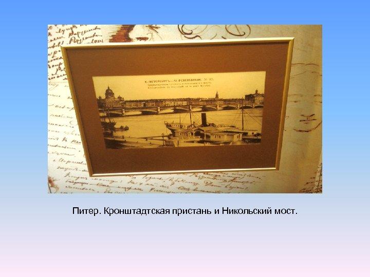 Питер. Кронштадтская пристань и Никольский мост.