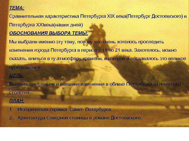 ТЕМА: Сравнительная характеристика Петербурга XIX века(Петербург Достоевского) и Петербурга XXIвека(наших дней) ОБОСНОВАНИЯ ВЫБОРА ТЕМЫ: