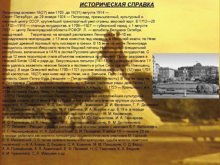 ИСТОРИЧЕСКАЯ СПРАВКА Ленинград основан 16(27) мая 1703; до 18(31) августа 1914 — Санкт- Петербург,