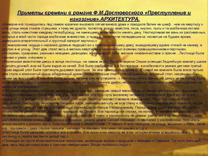 Приметы времени в романе Ф. М. Достоевского «Преступление и наказание» . АРХИТЕКТУРА. «Каморка его
