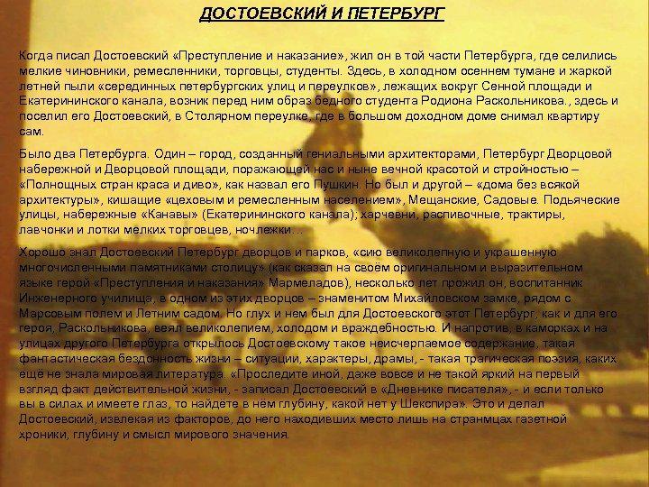 ДОСТОЕВСКИЙ И ПЕТЕРБУРГ Когда писал Достоевский «Преступление и наказание» , жил он в той