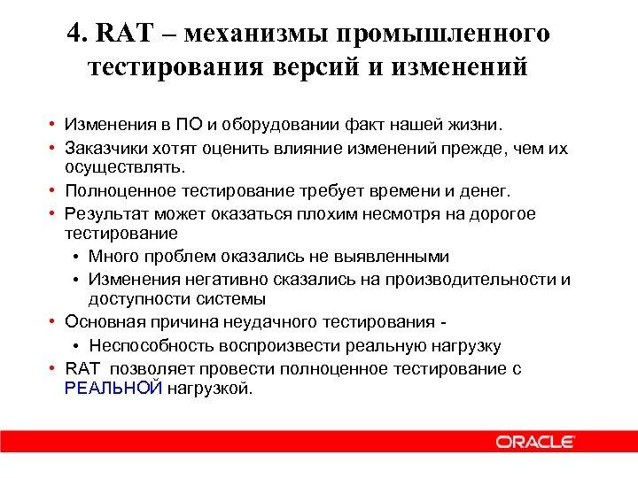 4. RAT – механизмы промышленного тестирования версий и изменений • Изменения в ПО и