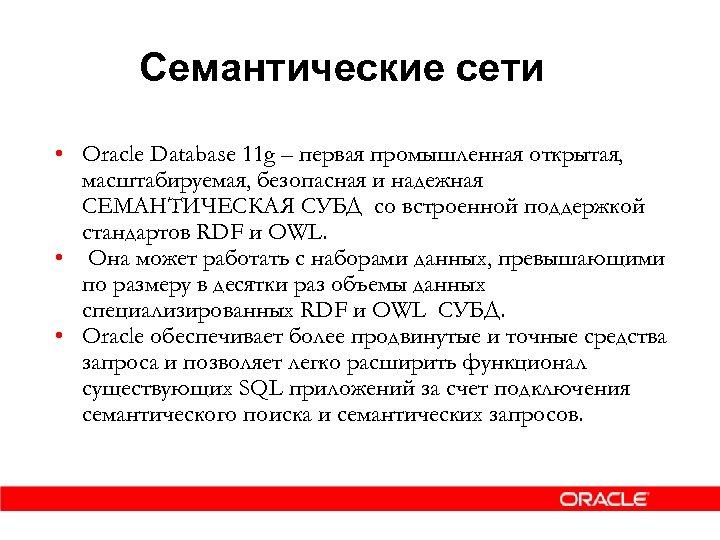 Семантические сети • Oracle Database 11 g – первая промышленная открытая, масштабируемая, безопасная и