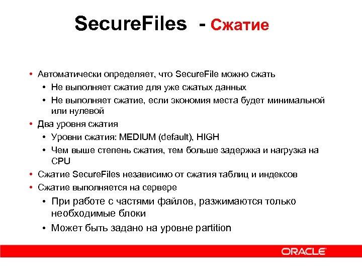 Secure. Files - Cжатие • Автоматически определяет, что Secure. File можно сжать • Не