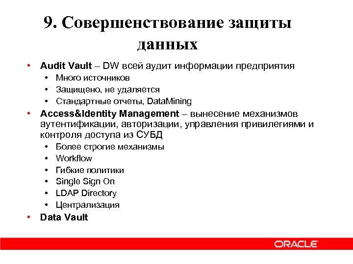 9. Совершенствование защиты данных • Audit Vault – DW всей аудит информации предприятия •
