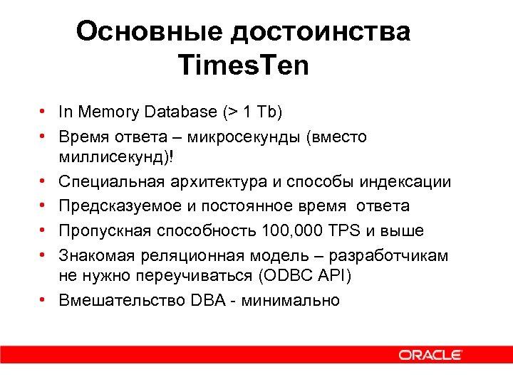 Основные достоинства Times. Ten • In Memory Database (> 1 Tb) • Время ответа