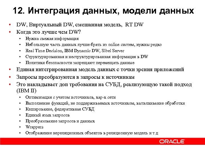 12. Интеграция данных, модели данных • DW, Виртуальный DW, смешанная модель, RT DW •