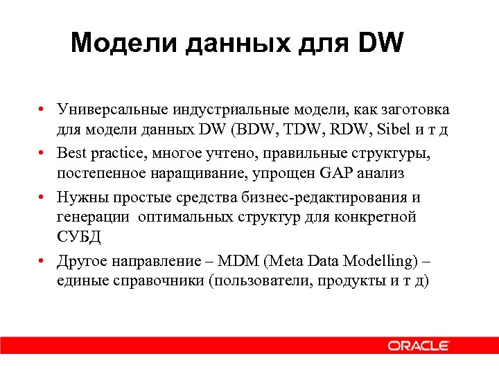 Модели данных для DW • Универсальные индустриальные модели, как заготовка для модели данных DW