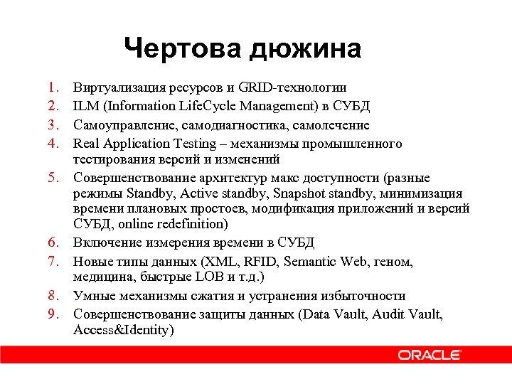 Чертова дюжина 1. 2. 3. 4. 5. 6. 7. 8. 9. Виртуализация ресурсов и