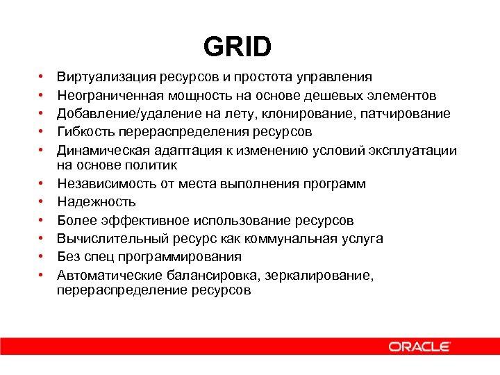 GRID • • • Виртуализация ресурсов и простота управления Неограниченная мощность на основе дешевых
