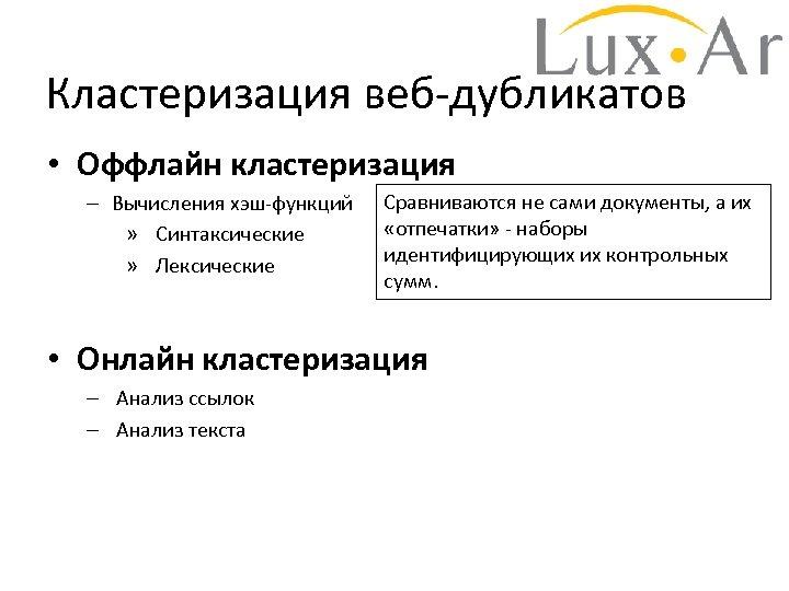 Кластеризация веб-дубликатов • Оффлайн кластеризация – Вычисления хэш-функций » Синтаксические » Лексические Сравниваются не