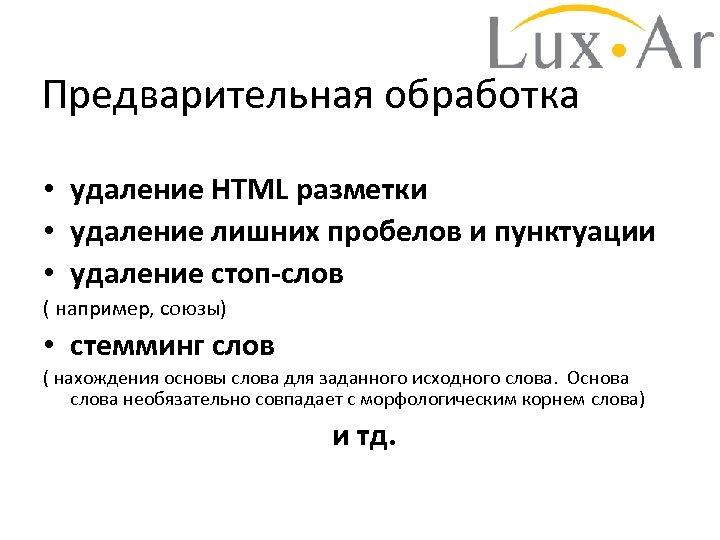 Предварительная обработка • удаление HTML разметки • удаление лишних пробелов и пунктуации • удаление