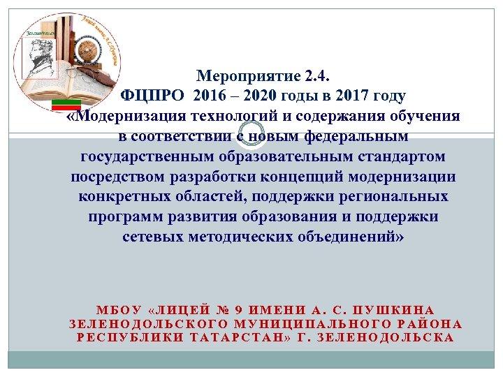 Мероприятие 2. 4. ФЦПРО 2016 – 2020 годы в 2017 году «Модернизация технологий и