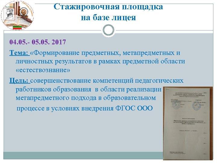 Стажировочная площадка на базе лицея 04. 05. - 05. 2017 Тема: «Формирование предметных, метапредметных