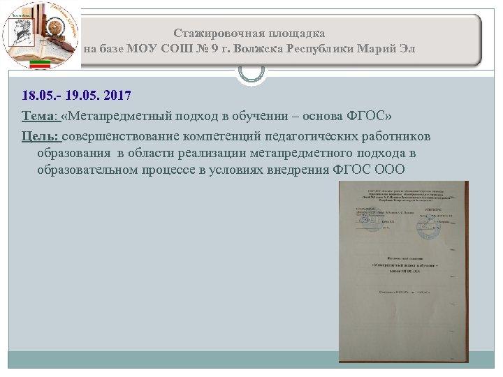 Стажировочная площадка на базе МОУ СОШ № 9 г. Волжска Республики Марий Эл 18.