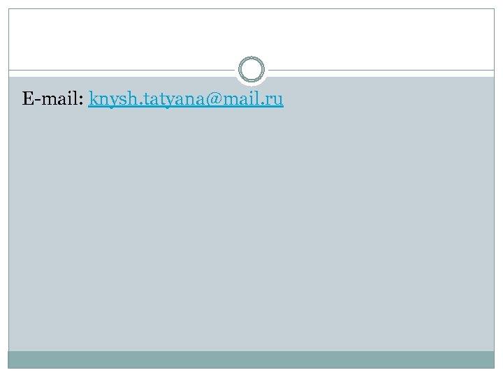 E-mail: knysh. tatyana@mail. ru