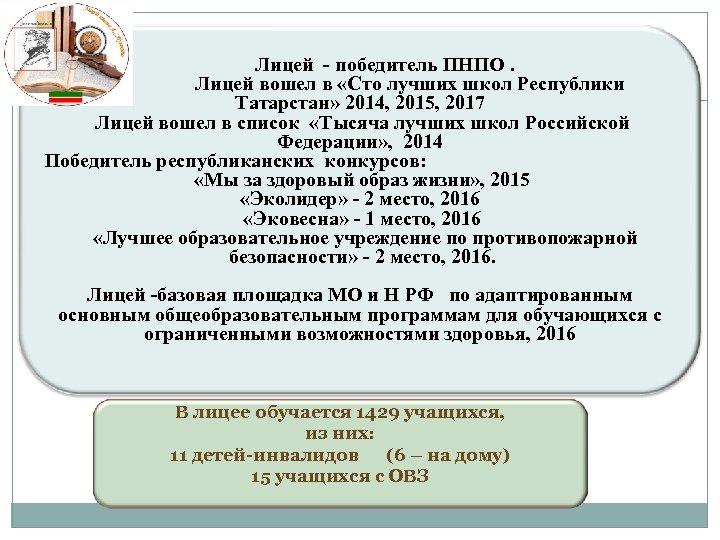 Лицей - победитель ПНПО. Лицей вошел в «Сто лучших школ Республики Татарстан» 2014, 2015,