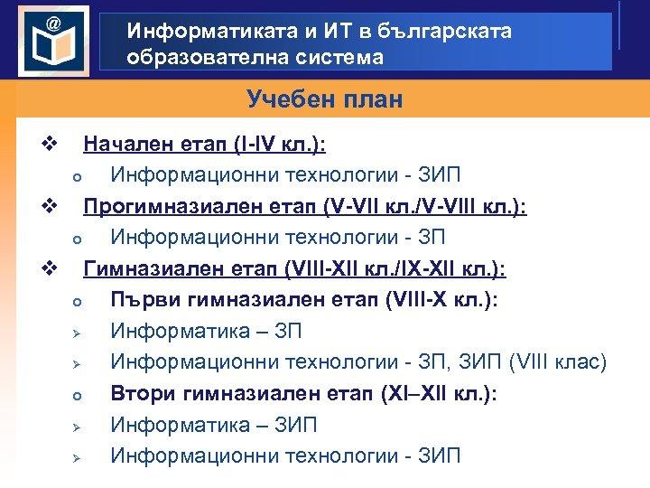 Информатиката и ИТ в българската образователна система Учебен план v Начален етап (I-IV кл.