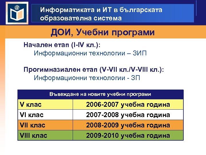 Информатиката и ИТ в българската образователна система ДОИ, Учебни програми Начален етап (I-IV кл.
