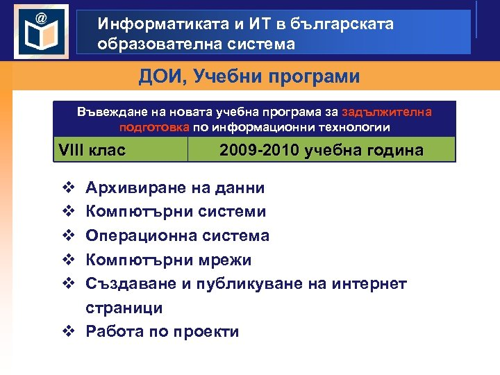 Информатиката и ИТ в българската образователна система ДОИ, Учебни програми Въвеждане на новата учебна