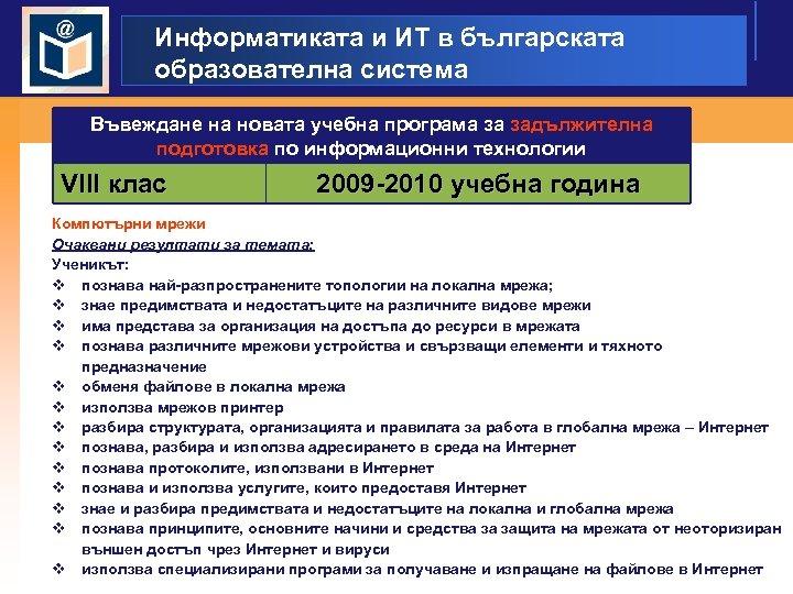 Информатиката и ИТ в българската образователна система Въвеждане на новата Учебни програми ДОИ, учебна