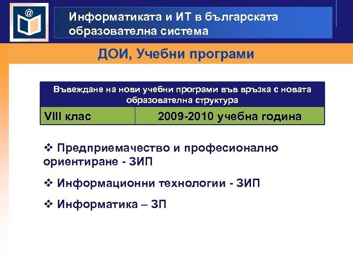 Информатиката и ИТ в българската образователна система ДОИ, Учебни програми Въвеждане на нови учебни