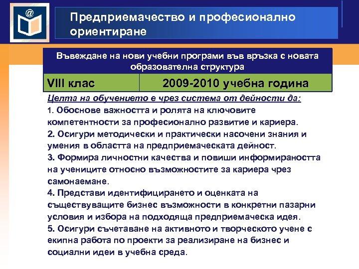 Предприемачество и професионално ориентиране Въвеждане на нови учебни програми във връзка с новата ДОИ,