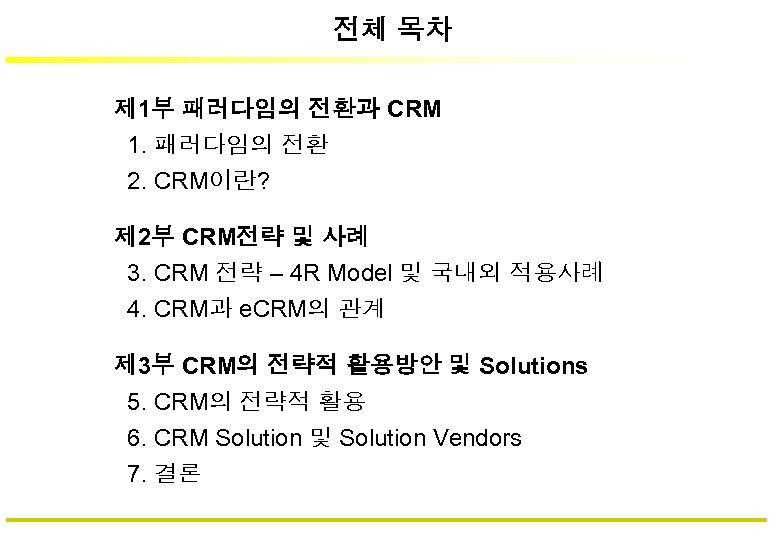 전체 목차 제 1부 패러다임의 전환과 CRM 1. 패러다임의 전환 2. CRM이란? 제 2부