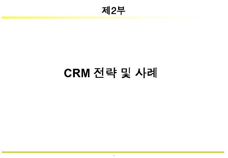 제 2부 CRM 전략 및 사례 25