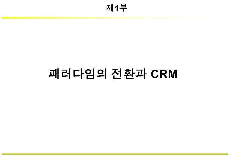 제 1부 패러다임의 전환과 CRM 2