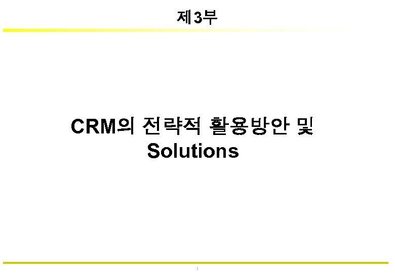 제 3부 CRM의 전략적 활용방안 및 Solutions 57