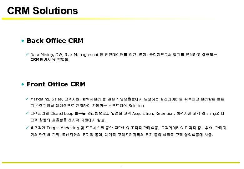 CRM Solutions • Back Office CRM Data Mining, DW, Risk Management 등 원천데이터를 정련,