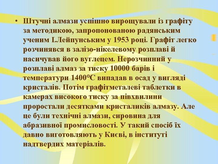 • Штучні алмази успішно вирощували із графіту за методикою, запропонованою радянським ученим І.