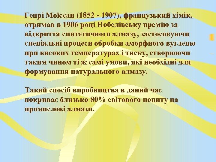 Генрі Моїссан (1852 - 1907), французький хімік, отримав в 1906 році Нобелівську премію за