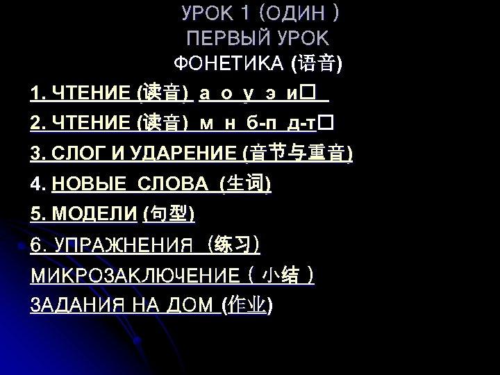 УРОК 1 (ОДИН ) ПЕРВЫЙ УРОК ФОНЕТИКА (语音) 1. ЧТЕНИЕ (读音) а о у