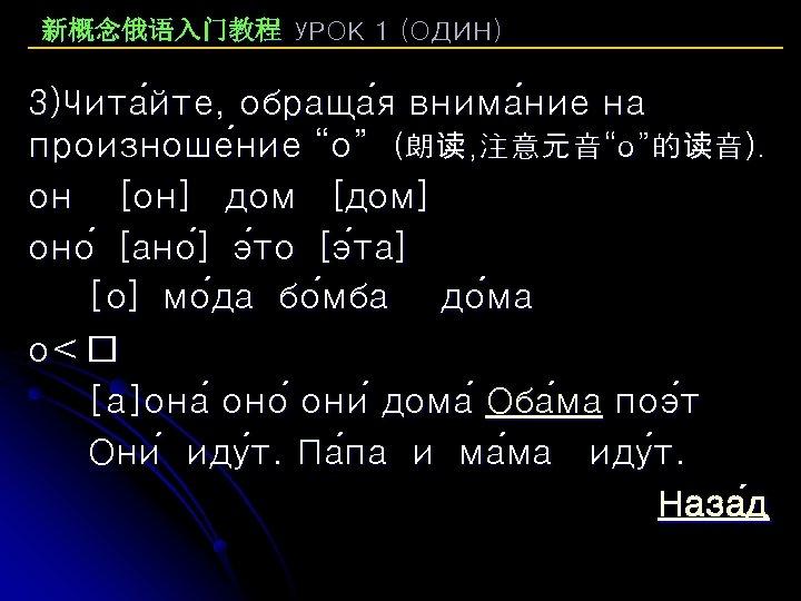 新概念俄语入门教程 УРОК 1 (ОДИН) 3)Чита йте, обраща я внима ние на йте, ние произноше