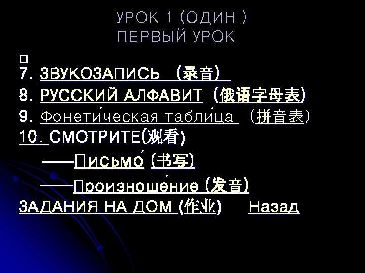 УРОК 1 (ОДИН ) ПЕРВЫЙ УРОК 7. ЗВУКОЗАПИСЬ (录音) 8. РУССКИЙ АЛФАВИТ(俄语字母表) 9. Фонети